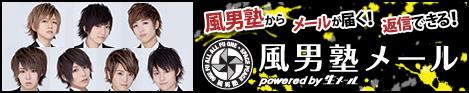 風男塾メール