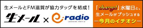 FM滋賀「charge!」