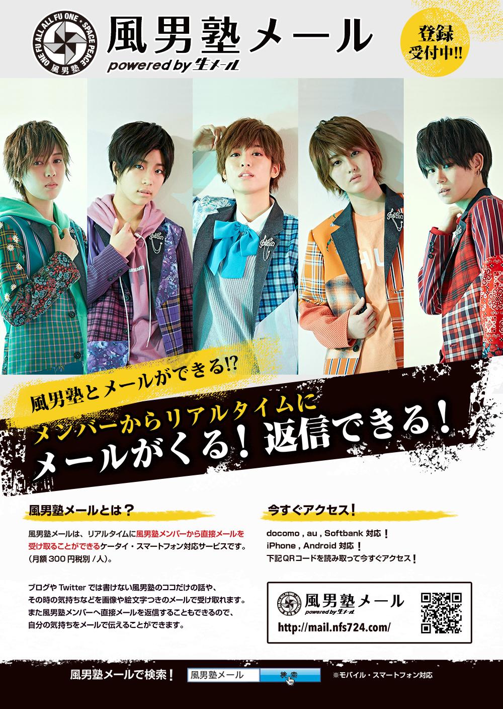 リアルタイムに風男塾メンバーから直接メールを受け取ることができるサービスです(月額324円/人)。